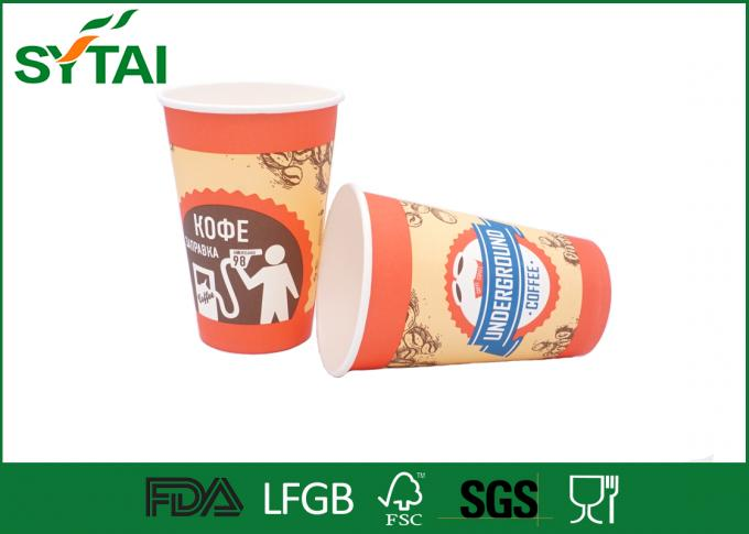 16 Oz Printed Hot Drink Paper Cups Disposable , Throw Away Insulated Paper Coffee Cups