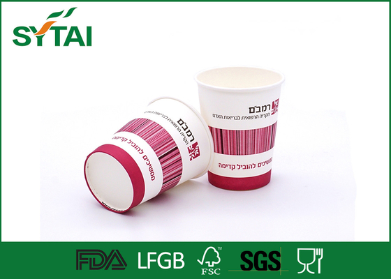 China Creative Design  Disposable Custom Paper Coffee Cups , 290 ML Paper 8 Oz Cup supplier